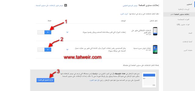 Google AdSense تفعيل اعلانات على مستوي الصفحه